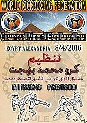 2016.04.08 Alexandria, Egypt_2