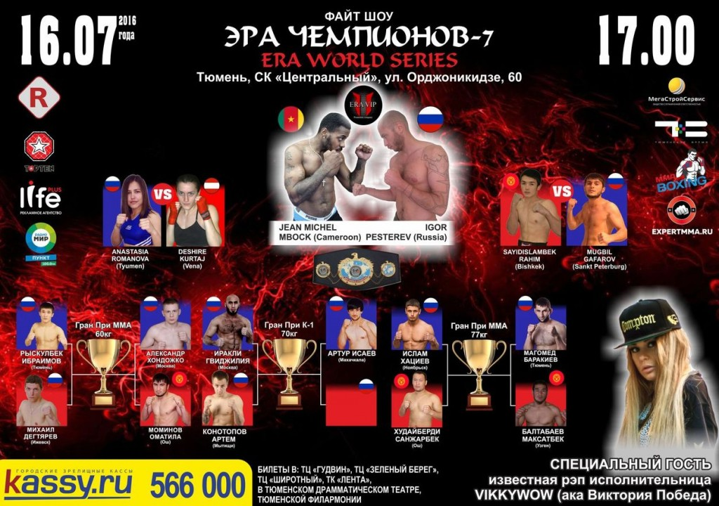 2016.07.16 Tymen, Russia